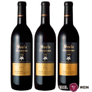 送料無料 エーデルワイン ゼーレオオハサマ3本セット 2018 赤ワイン フルボディ|edelwein