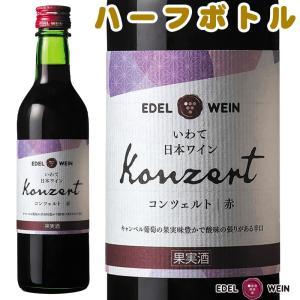 エーデルワイン コンツェルト ハーフ 赤ワイン 辛口|edelwein