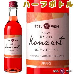 エーデルワイン コンツェルト ハーフ ロゼワイン 辛口|edelwein