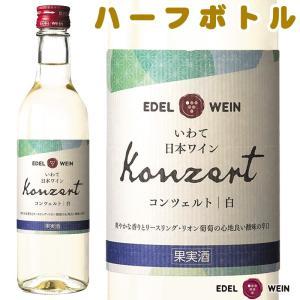 エーデルワイン コンツェルト ハーフ 白ワイン 辛口|edelwein