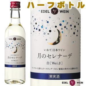エーデルワイン 月のセレナーデ ハーフ 白ワイン 甘口|edelwein