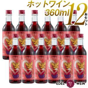 エーデルワイン 森のアダージョ 赤ワイン 甘口 12本セット|edelwein