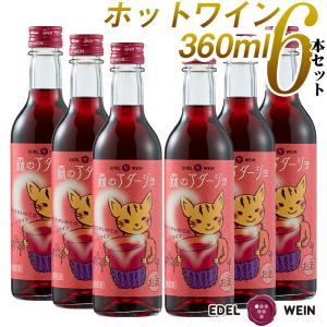 エーデルワイン 森のアダージョ 赤ワイン 甘口 6本セット|edelwein