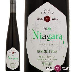 エーデルワイン 冷凍果汁仕込ナイアガラ 2019年産 白ワイン 極甘口|edelwein