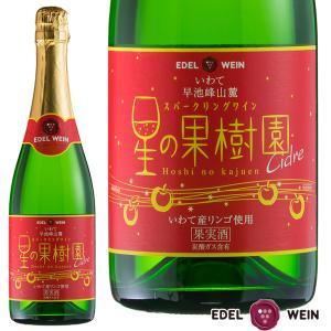 エーデルワイン 星の果樹園 シードル ドライ スパークリングワイン|edelwein