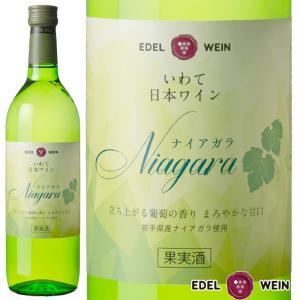 エーデルワイン ナイアガラ 白ワイン 甘口|edelwein