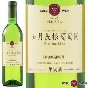 エーデルワイン 五月長根葡萄園 白ワイン やや辛口|edelwein