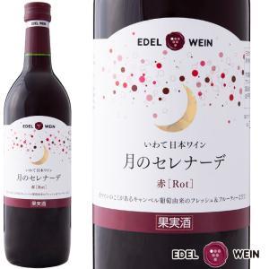 エーデルワイン 月のセレナーデ NEW 赤ワイン 甘口|edelwein