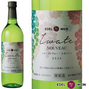 特別限定新酒 いわてヌーヴォー白 2020年産 ワイン 白ワイン|edelwein