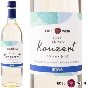 エーデルワイン コンツェルト NEW 白ワイン 辛口|edelwein