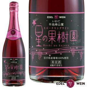 エーデルワイン 星の果樹園 ロゼ スパークリングワイン|edelwein