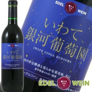 エーデルワイン いわて銀河葡萄園 赤 ワイン 赤ワイン|edelwein