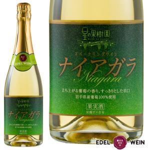 エーデルワイン 星の果樹園ナイアガラ 白 スパークリングワイン 辛口|edelwein