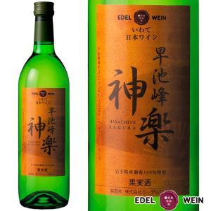 エーデルワイン 早池峰神楽ワイン 白 ワイン 白ワイン|edelwein