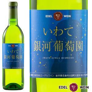 エーデルワイン いわて銀河葡萄園 白 ワイン 白ワイン|edelwein