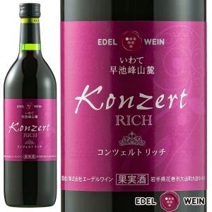 エーデルワイン コンツェルト リッチ 赤ワイン 辛口 edelwein