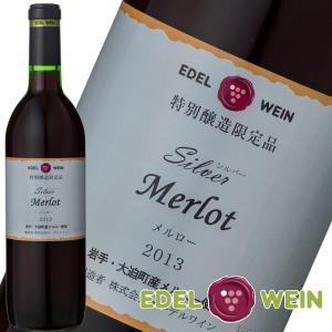 エーデルワイン シルバー メルロー2013 赤ワイン ミディアムボディ|edelwein