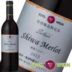 エーデルワイン シルバー 紫波メルロー2013 赤ワイン ミディアムボディ|edelwein