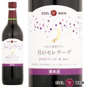 エーデルワイン 月のセレナーデ ヴィンテージブレンド 2020 赤ワイン 甘口|edelwein