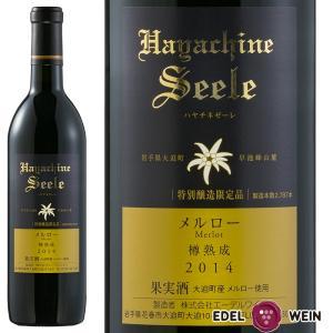 エーデルワイン ハヤチネゼーレ メルロー樽熟成2014 赤ワイン フルボディ|edelwein