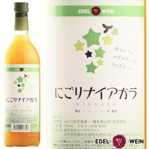 エーデルワイン にごりナイアガラ 白ワイン 甘口|edelwein