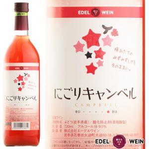 エーデルワイン にごりキャンベル ロゼワイン 甘口|edelwein