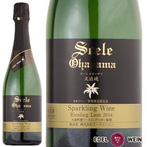 エーデルワイン ゼーレ オオハサマ スパークリングワイン リースリング・リオン2014|edelwein