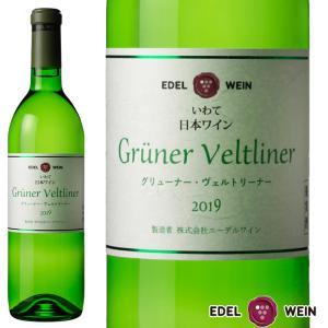 エーデルワイン グリューナー・ヴェルトリーナー 2019 白ワイン|edelwein