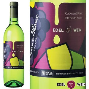 エーデルワイン フラン・ブラン 白ワイン|edelwein