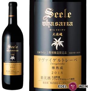 エーデルワイン ゼーレオオハサマ ツヴァイゲルトレーベ 樽熟成 2018 赤ワイン フルボディ edelwein