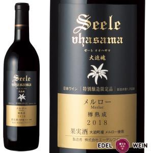 エーデルワイン ゼーレオオハサマ メルロー 樽熟成 2018 赤ワイン フルボディ edelwein