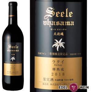 エーデルワイン ゼーレオオハサマ ラタイ 樽熟成 2018 赤ワイン フルボディ edelwein