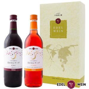 エーデルワイン 月のセレナーデ 2本セット 赤ロゼ ワインセット 甘口 edelwein