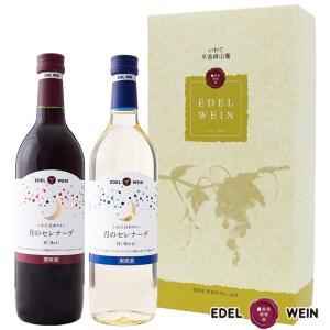 エーデルワイン 月のセレナーデ 2本セット 赤白 ワインセット 甘口|edelwein