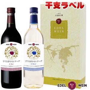 エーデルワイン 2021年限定干支ラベル べごっこのセレナーデ 2本セット 赤白 ワインセット 甘口 (送料込) edelwein