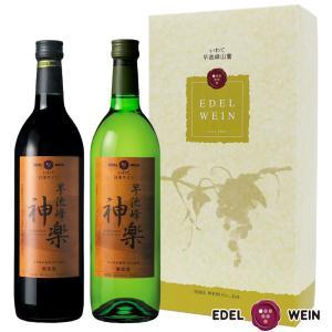 エーデルワイン 早池峰神楽ワイン赤白セット 2本セット ワイン ワインセット|edelwein
