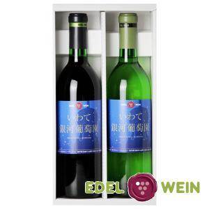 エーデルワイン いわて銀河葡萄園赤白セット 2本セット ワイン ワインセット|edelwein