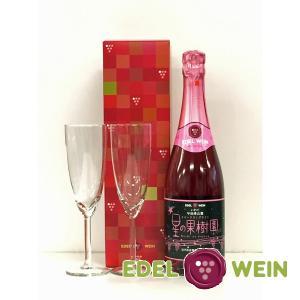 エーデルワイン 星の果樹園 ロゼ スパークリングワイン & グラスセット ワイン ワインセット|edelwein