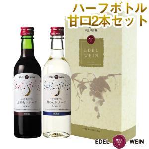 エーデルワイン 月のセレナーデ ハーフセット 甘口 2本セット  ワインセット (送料込)|edelwein