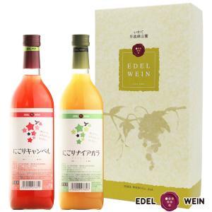 エーデルワイン 超にごりワインギフトセット 2020 甘口 (送料込)|edelwein
