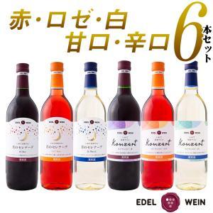 送料無料 エーデルワイン 定番シリーズ6本セット ワイン ワインセット|edelwein
