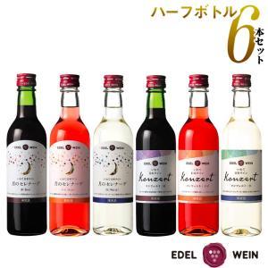 送料無料 エーデルワイン 定番シリーズハーフ6本セット ワイン ワインセット|edelwein