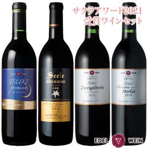 送料無料 エーデルワイン サクラアワード2021受賞ワインセット 赤ワインセット 4本セット|edelwein