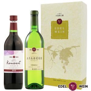 エーデルワイン LKAギフト 2本セット ワインセット 辛口 (送料込)|edelwein
