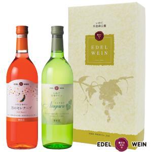 エーデルワイン NTRギフト 2本セット ワインセット 甘口 (送料込)|edelwein