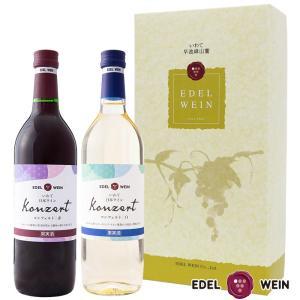 エーデルワイン コンツェルト 2本セット 赤白 ワインセット 辛口 ( 送料込)|edelwein