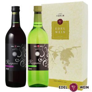 エーデルワイン かぐみ 2本セット 赤白ワインセット 中口 やや甘口 (送料込)|edelwein