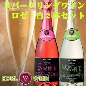 エーデルワイン 星の果樹園 スパークリングワイン ロゼ・白セット 2本セット 送料込 ワイン ワインセット|edelwein