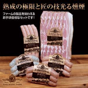 北海道ご当地モール ベーコン ソーセージ ギフトセット 送料込 (C-7s)|edelweiss