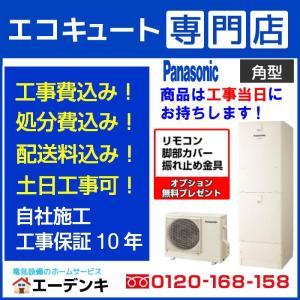 エコキュート 工事費込み HE-NS46KQS パナソニック 角型460Lフルオート 一般地向け リ...